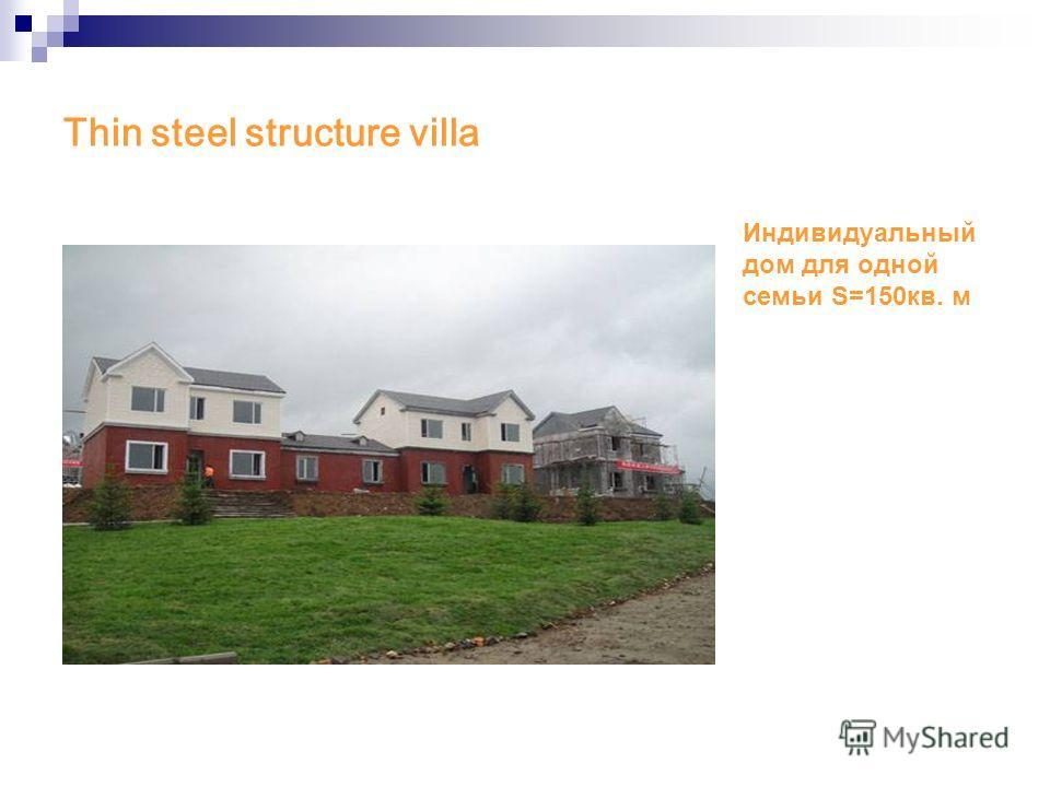 Thin steel structure villa Индивидуальный дом для одной семьи S=150кв. м