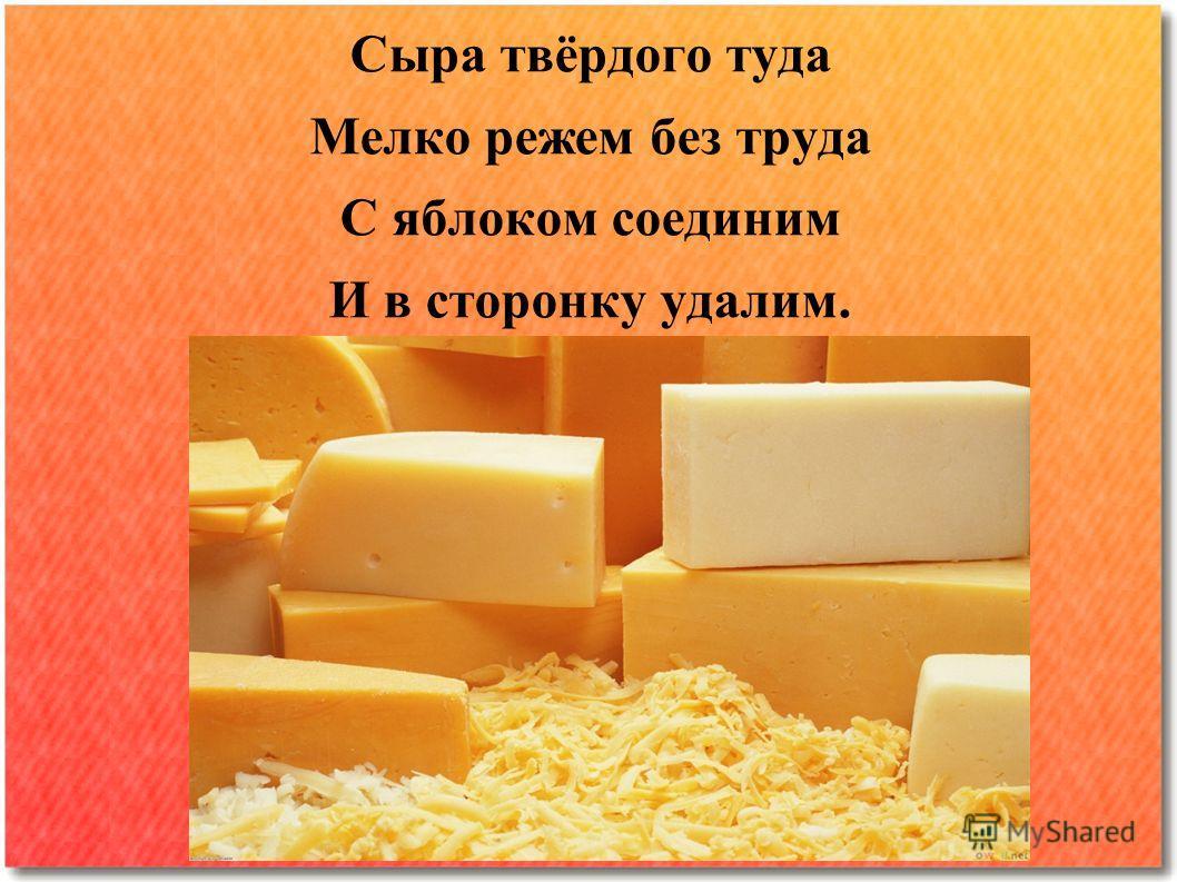 Сыра твёрдого туда Мелко режем без труда С яблоком соединим И в сторонку удалим.