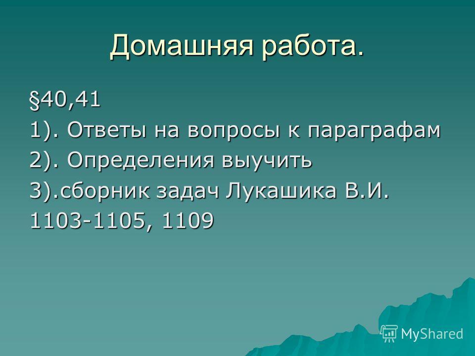 Домашняя работа. §40,41 1). Ответы на вопросы к параграфам 2). Определения выучить 3).сборник задач Лукашика В.И. 1103-1105, 1109