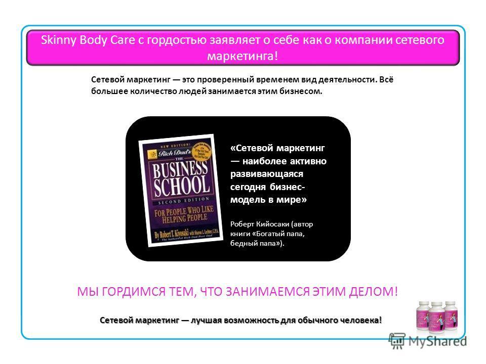 Skinny Body Care © 2011 SkinnyBodyCare All Rights Reserved. Сетевой маркетинг это проверенный временем вид деятельности. Всё большее количество людей занимается этим бизнесом. «Сетевой маркетинг наиболее активно развивающаяся сегодня бизнес- модель в