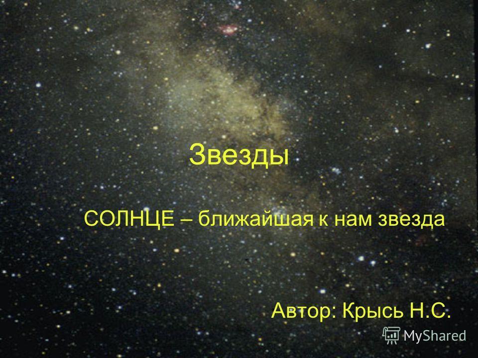Звезды СОЛНЦЕ – ближайшая к нам звезда Автор: Крысь Н.С.