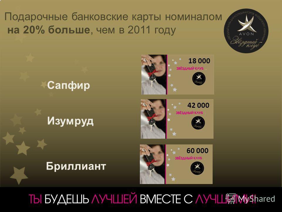 Подарочные банковские карты номиналом на 20% больше, чем в 2011 году Сапфир Изумруд Бриллиант 18 00042 000 60 000