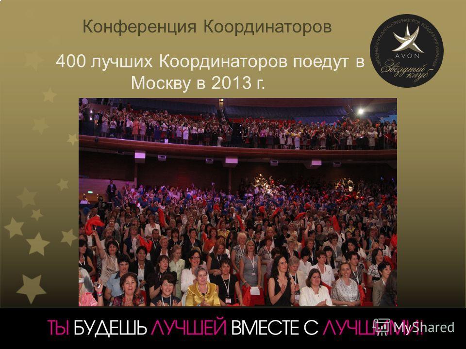 400 лучших Координаторов поедут в Москву в 2013 г. Конференция Координаторов