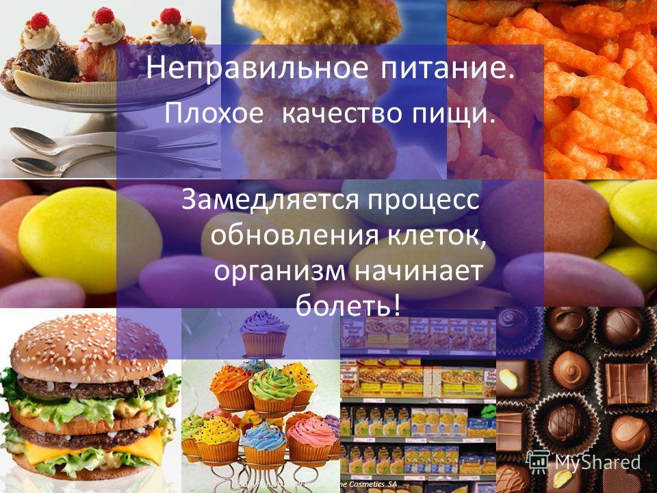 Copyright ©2009 by Oriflame Cosmetics SA Неправильное питание. Плохое качество пищи. Замедляется процесс обновления клеток, организм начинает болеть!