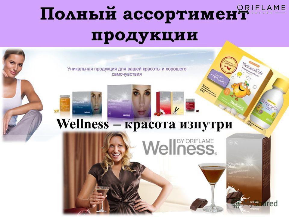 Полный ассортимент продукции Wellness – красота изнутри