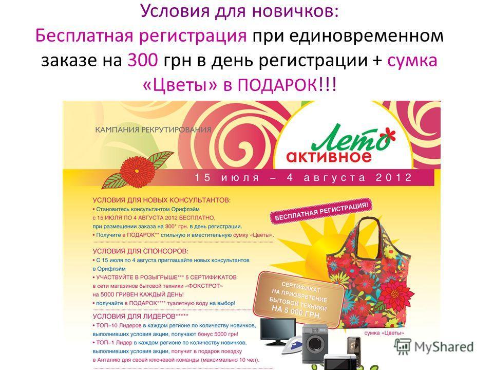 Условия для новичков: Бесплатная регистрация при единовременном заказе на 300 грн в день регистрации + сумка «Цветы» в ПОДАРОК !!!
