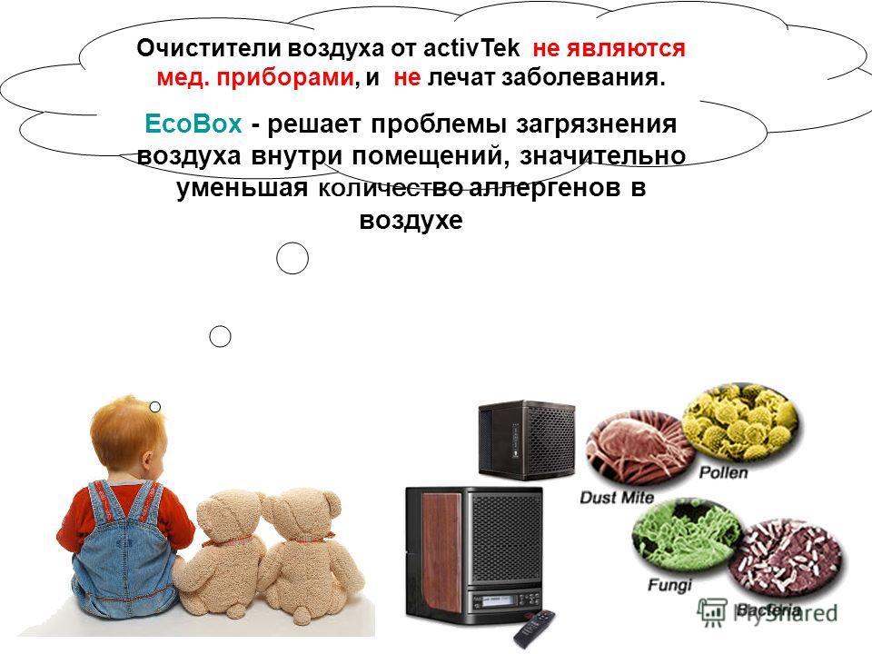 Очистители воздуха от activTek не являются мед. приборами, и не лечат заболевания. EcoBox - решает проблемы загрязнения воздуха внутри помещений, значительно уменьшая количество аллергенов в воздухе