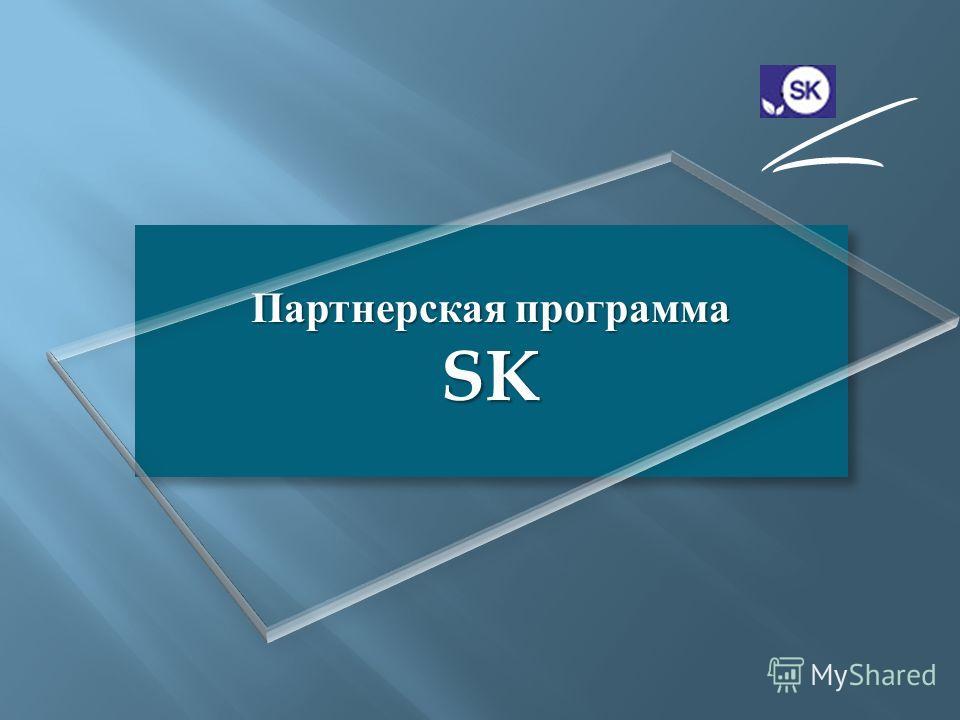 SK Партнерская программа SK SK