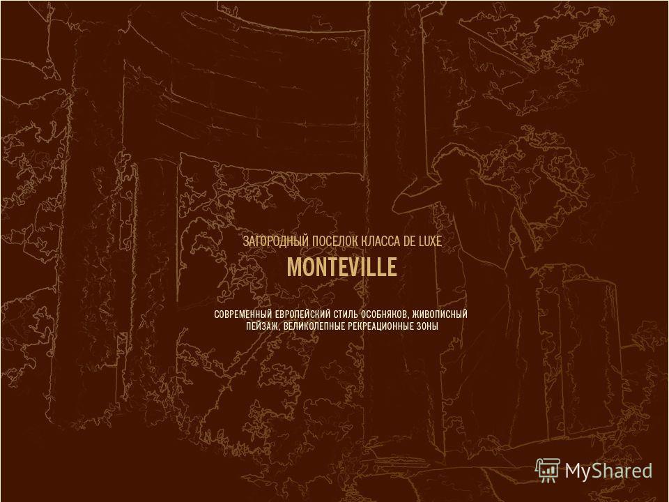 Загородный поселок класса DE LUXE «Монтевиль» Европейский стиль особняков, живописный подмосковный пейзаж и великолепные рекреационные зоны. F5 – на весь экран