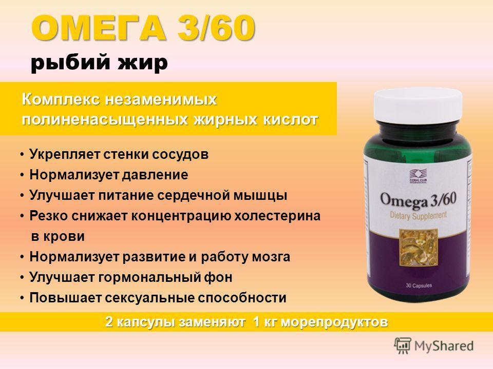 ОМЕГА 3/60 ОМЕГА 3/60 рыбий жир 2 капсулы заменяют 1 кг морепродуктов Комплекс незаменимых полиненасыщенных жирных кислот Укрепляет стенки сосудов Нормализует давление Улучшает питание сердечной мышцы Резко снижает концентрацию холестерина в крови Но
