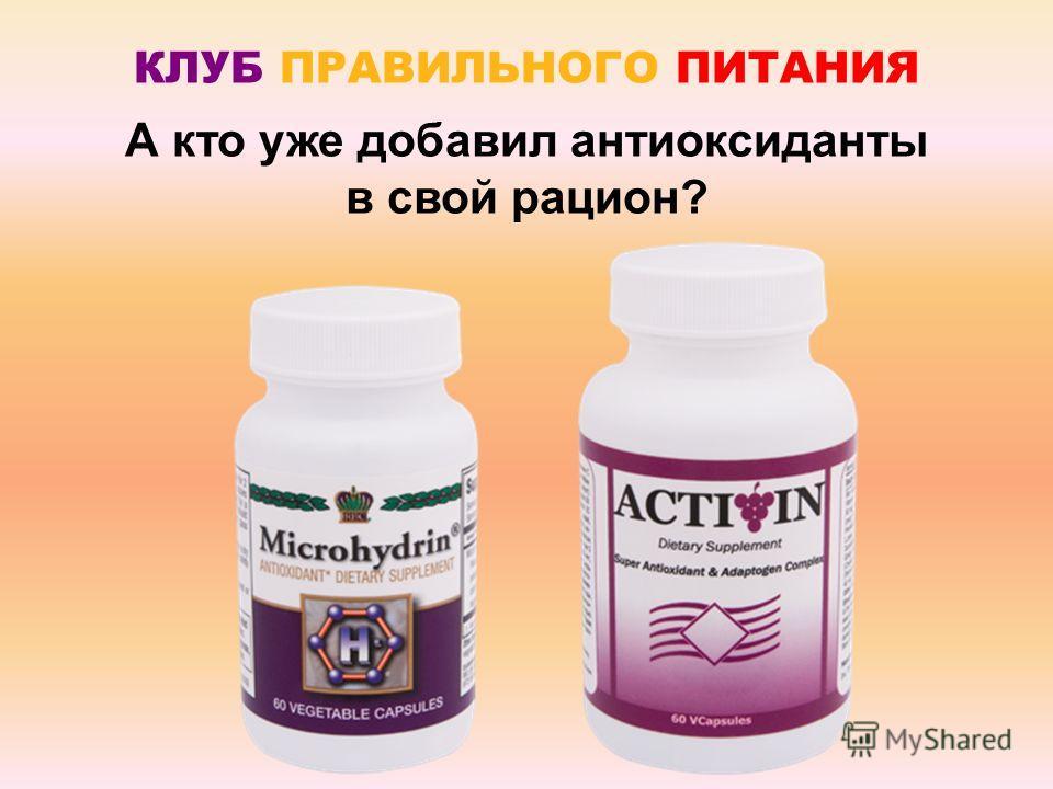 А кто уже добавил антиоксиданты в свой рацион? КЛУБ ПРАВИЛЬНОГО ПИТАНИЯ
