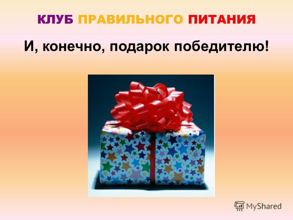 И, конечно, подарок победителю! КЛУБ ПРАВИЛЬНОГО ПИТАНИЯ