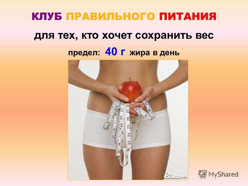 КЛУБ ПРАВИЛЬНОГО ПИТАНИЯ предел: 40 г жира в день для тех, кто хочет сохранить вес