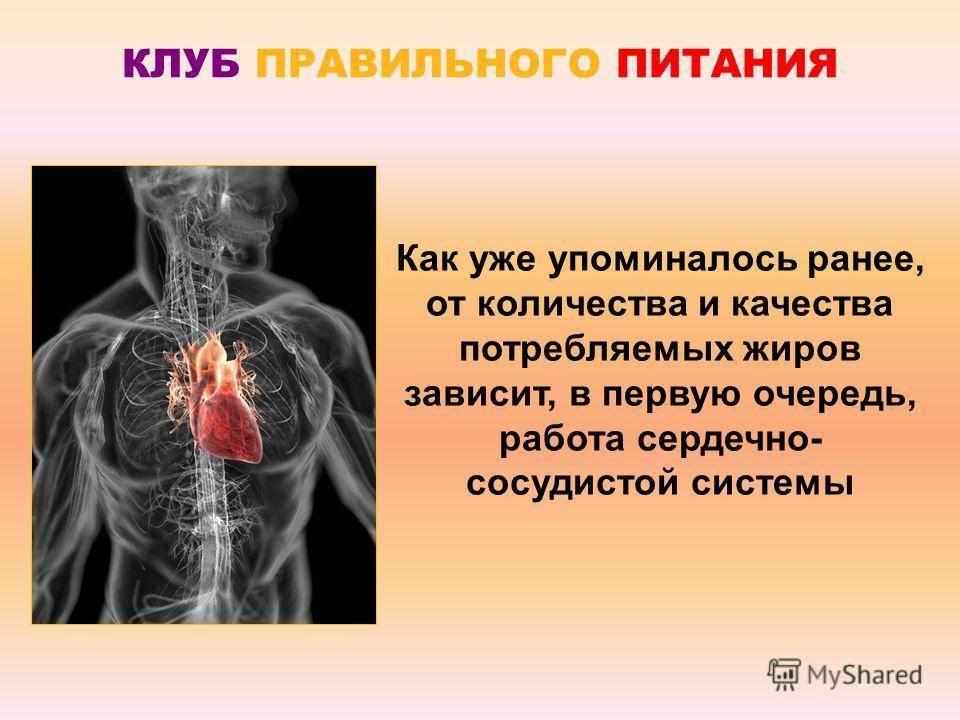 КЛУБ ПРАВИЛЬНОГО ПИТАНИЯ Как уже упоминалось ранее, от количества и качества потребляемых жиров зависит, в первую очередь, работа сердечно- сосудистой системы