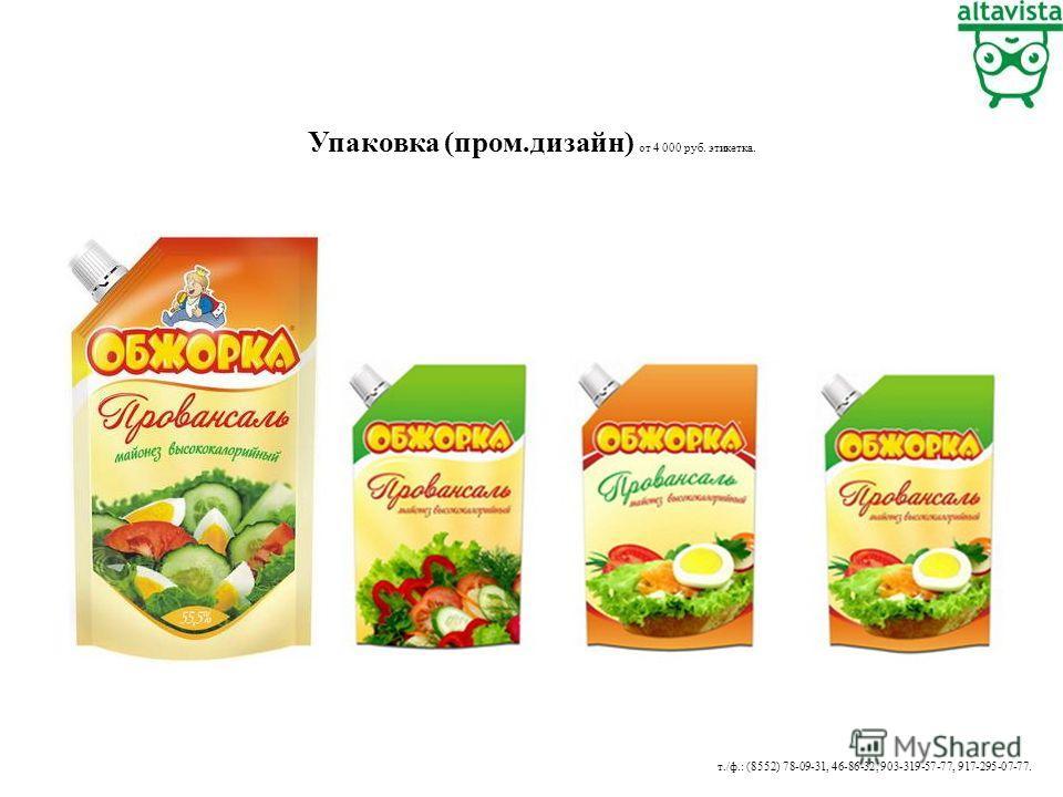 Упаковка (пром.дизайн) от 4 000 руб. этикетка. т./ф.: (8552) 78-09-31, 46-86-32, 903-319-57-77, 917-295-07-77.