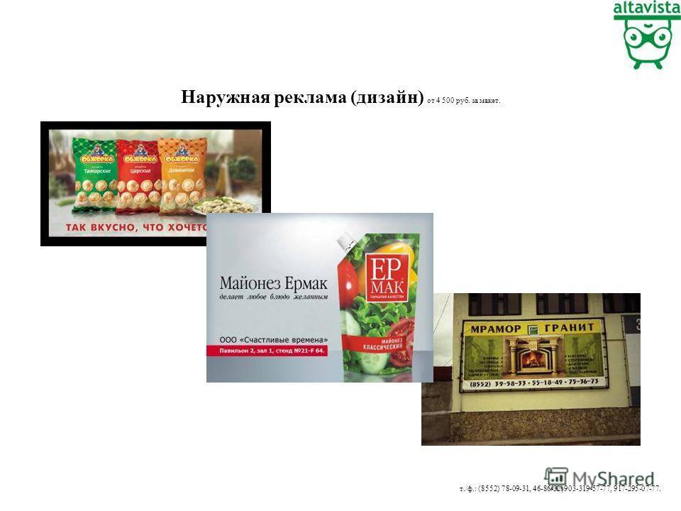 Наружная реклама (дизайн) от 4 500 руб. за макет. т./ф.: (8552) 78-09-31, 46-86-32, 903-319-57-77, 917-295-07-77.