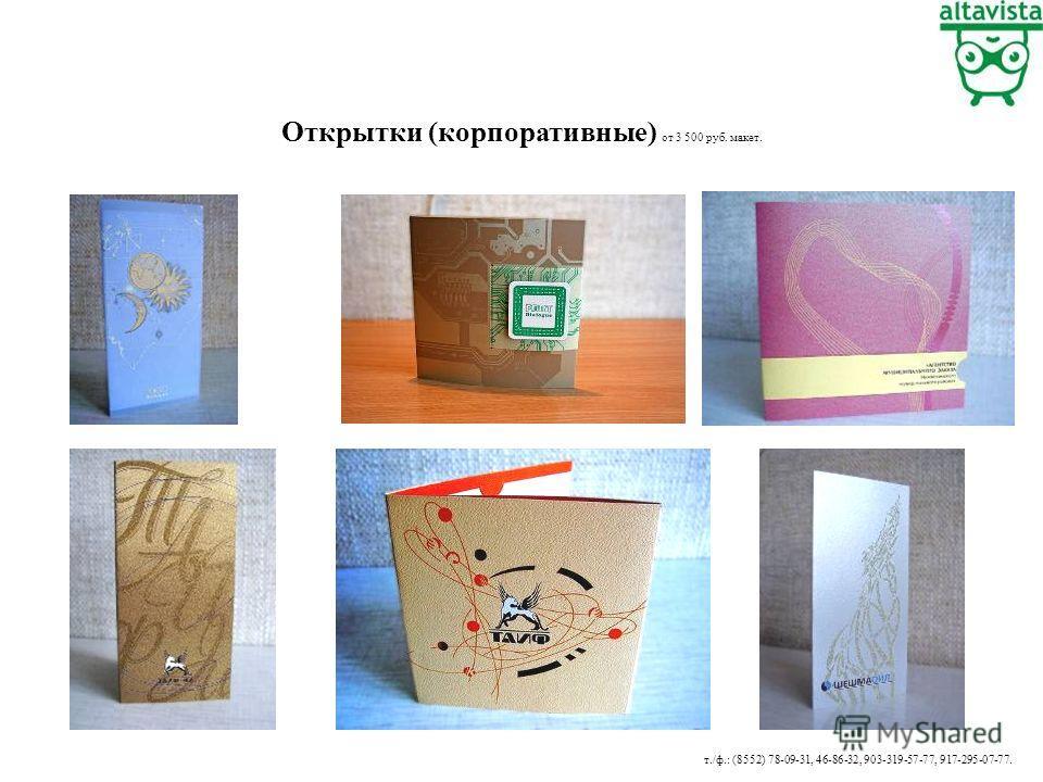 Открытки (корпоративные) от 3 500 руб. макет. т./ф.: (8552) 78-09-31, 46-86-32, 903-319-57-77, 917-295-07-77.