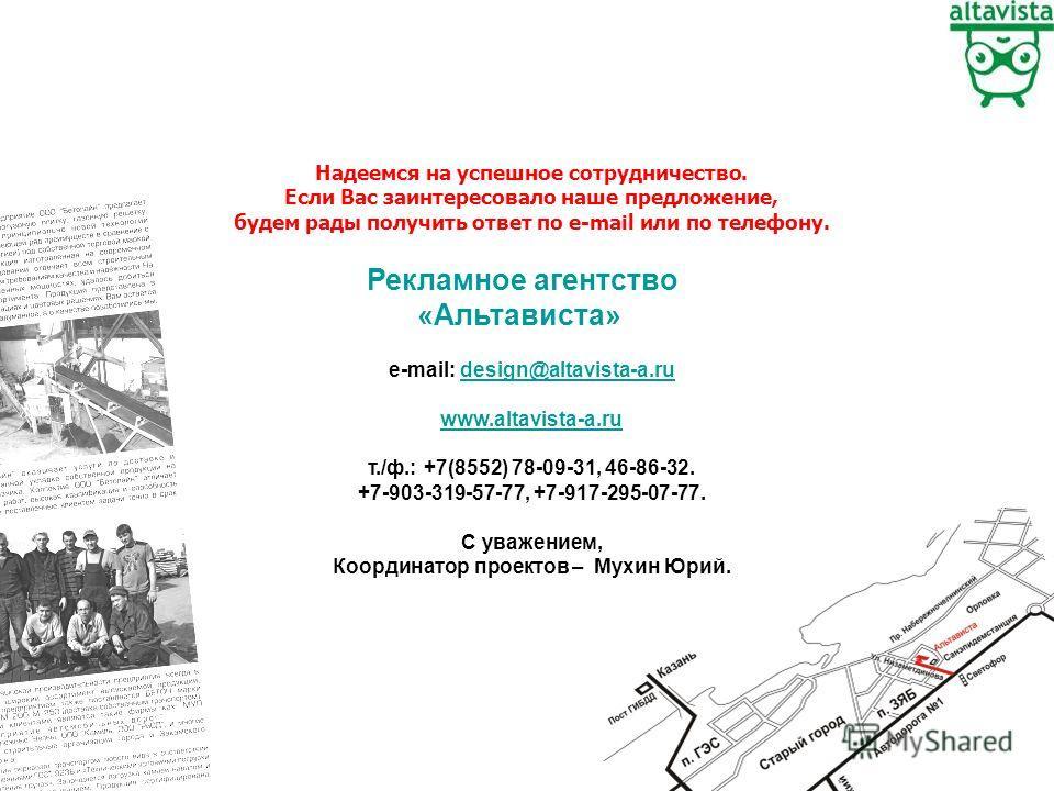 Надеемся на успешное сотрудничество. Если Вас заинтересовало наше предложение, будем рады получить ответ по е-mail или по телефону. e-mail: design@altavista-a.rudesign@altavista-a.ru www.altavista-a.ru т./ф.: +7(8552) 78-09-31, 46-86-32. +7-903-319-5