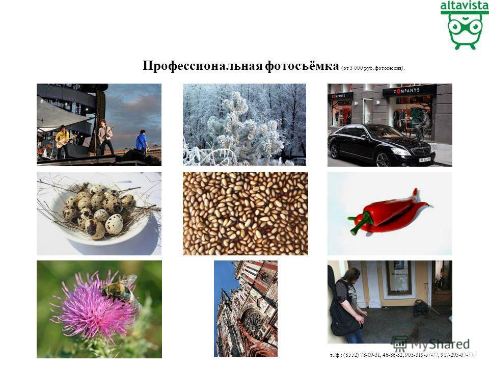Профессиональная фотосъёмка (от 3 000 руб. фотосессия). т./ф.: (8552) 78-09-31, 46-86-32, 903-319-57-77, 917-295-07-77.