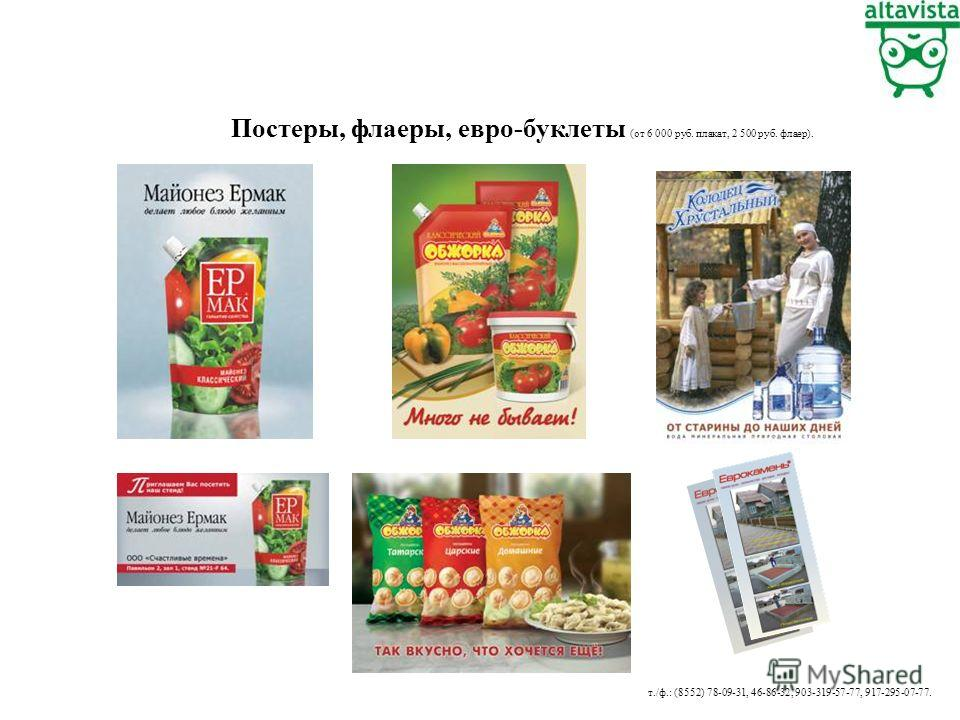 Постеры, флаеры, евро-буклеты (от 6 000 руб. плакат, 2 500 руб. флаер). т./ф.: (8552) 78-09-31, 46-86-32, 903-319-57-77, 917-295-07-77.