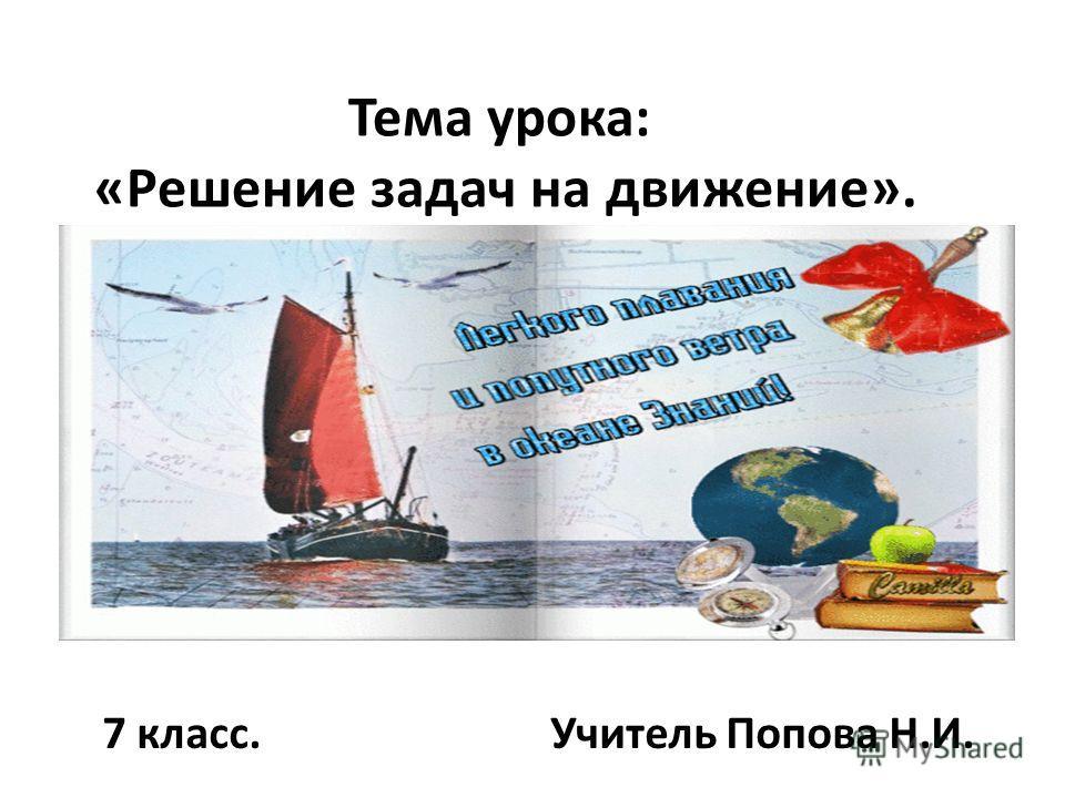 Тема урока: «Решение задач на движение». 7 класс. Учитель Попова Н.И.