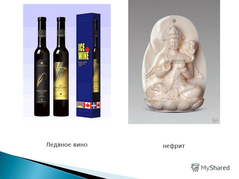 Ледяное вино нефрит