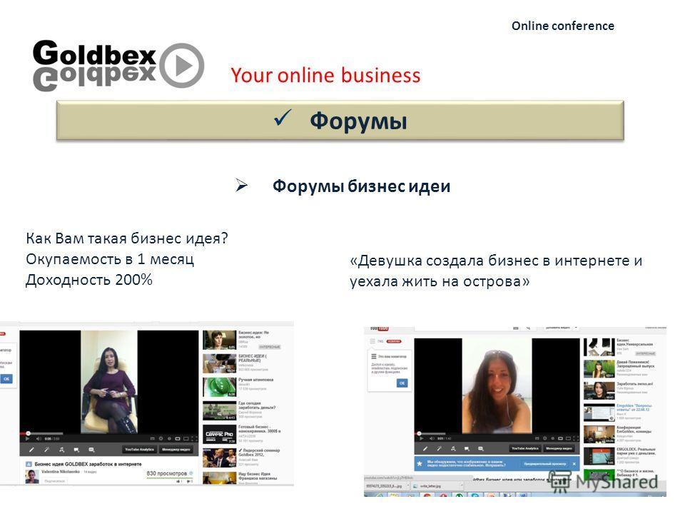 Your online business Online conference Форумы бизнес идеи «Девушка создала бизнес в интернете и уехала жить на острова» Как Вам такая бизнес идея? Окупаемость в 1 месяц Доходность 200% http://www.1000ideas.ru/ http://coolidea.ru/