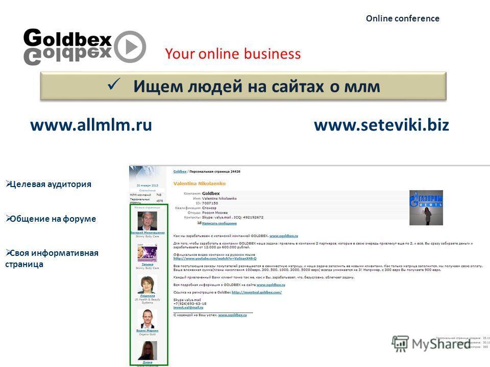 Ищем людей на сайтах о млм Your online business Online conference Целевая аудитория Общение на форуме Своя информативная страница www.allmlm.ru www.seteviki.biz