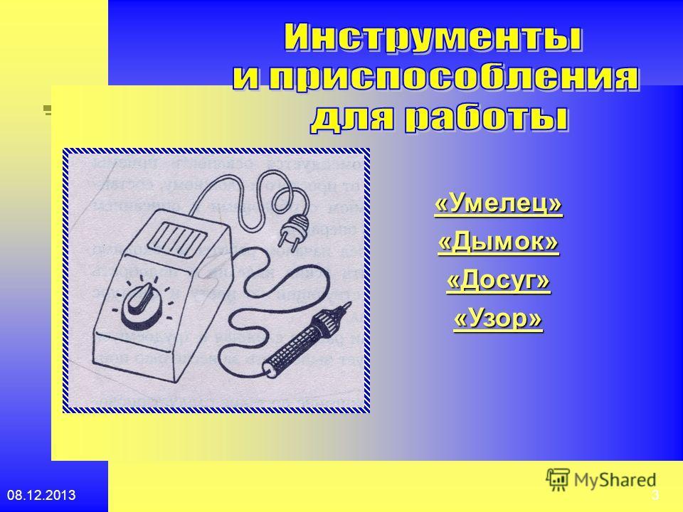 308.12.2013 «Умелец»«Дымок»«Досуг»«Узор»