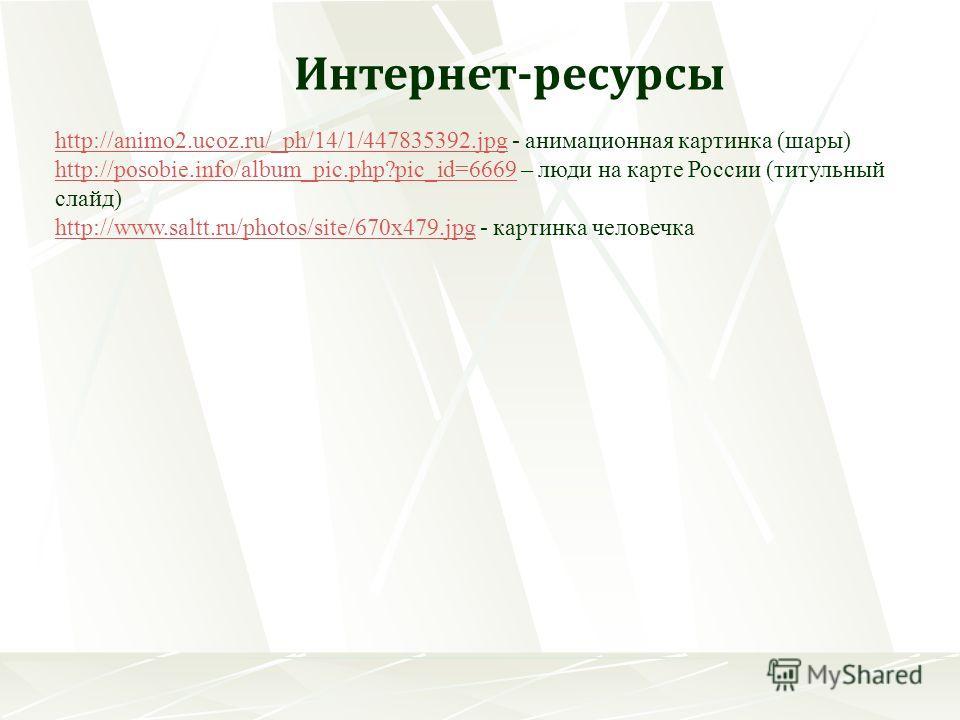 http://animo2.ucoz.ru/_ph/14/1/447835392.jpghttp://animo2.ucoz.ru/_ph/14/1/447835392.jpg - анимационная картинка (шары) http://posobie.info/album_pic.php?pic_id=6669http://posobie.info/album_pic.php?pic_id=6669 – люди на карте России (титульный слайд