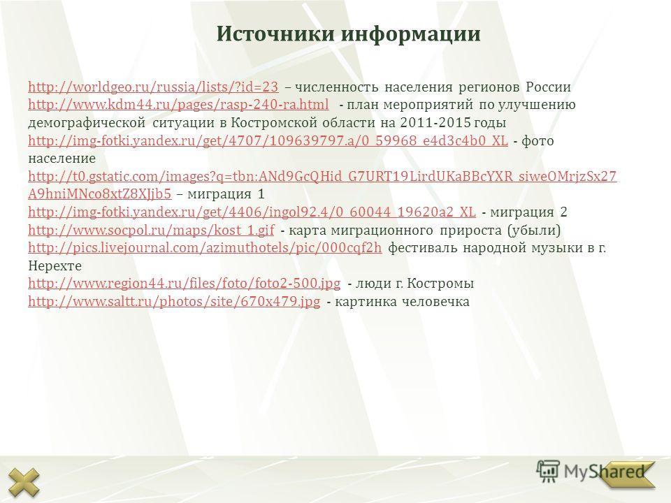 Источники информации http://worldgeo.ru/russia/lists/?id=23http://worldgeo.ru/russia/lists/?id=23 – численность населения регионов России http://www.kdm44.ru/pages/rasp-240-ra.htmlhttp://www.kdm44.ru/pages/rasp-240-ra.html - план мероприятий по улучш