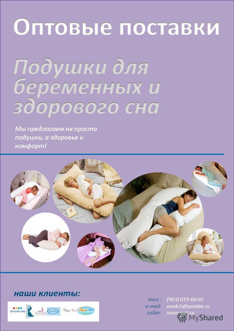 Мы предлагаем не просто подушки, а здоровье и комфорт! наши клиенты: тел.: e-mail: сайт: (903) 019-60-65 avoln5@yandex.ru sonsweet.ru