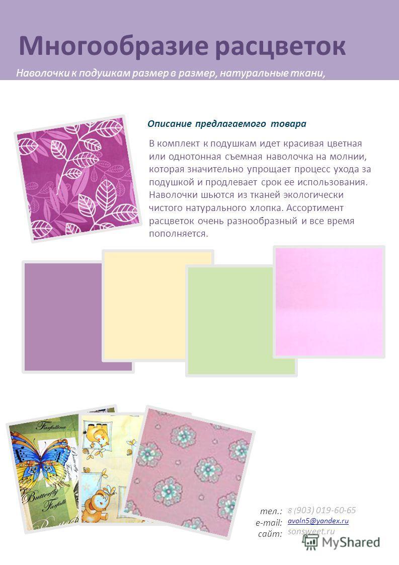 Многообразие расцветок Наволочки к подушкам размер в размер, натуральные ткани, 100% хлопок) тел.: e-mail: сайт: 8 ( 903) 019-60-65 avoln5@yandex.ru sonsweet.ru В комплект к подушкам идет красивая цветная или однотонная съемная наволочка на молнии, к