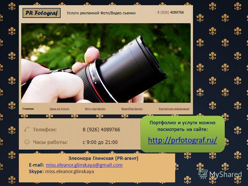 http://prfotograf.ru/ Портфолио и услуги можно посмотреть на сайте: Элеонора Глинская (PR-агент) E-mail: miss.eleanor.glinskaya@gmail.commiss.eleanor.glinskaya@gmail.com Skype: miss.eleanor.glinskaya
