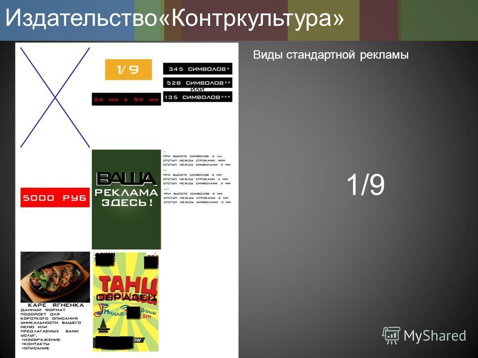 Издательство«Контркультура» Виды стандартной рекламы 1/9