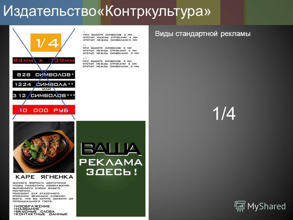 Издательство«Контркультура» Виды стандартной рекламы 1/4