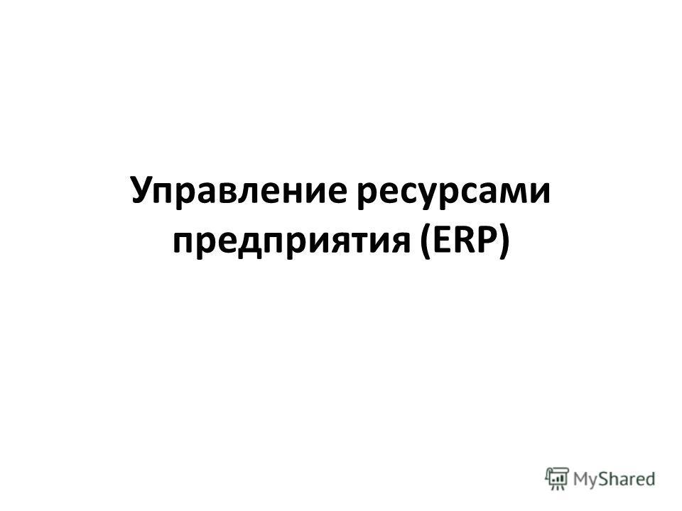 Управление ресурсами предприятия (ERP)