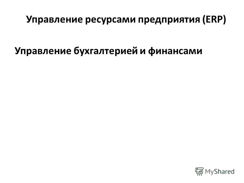 Управление бухгалтерией и финансами Управление ресурсами предприятия (ERP)