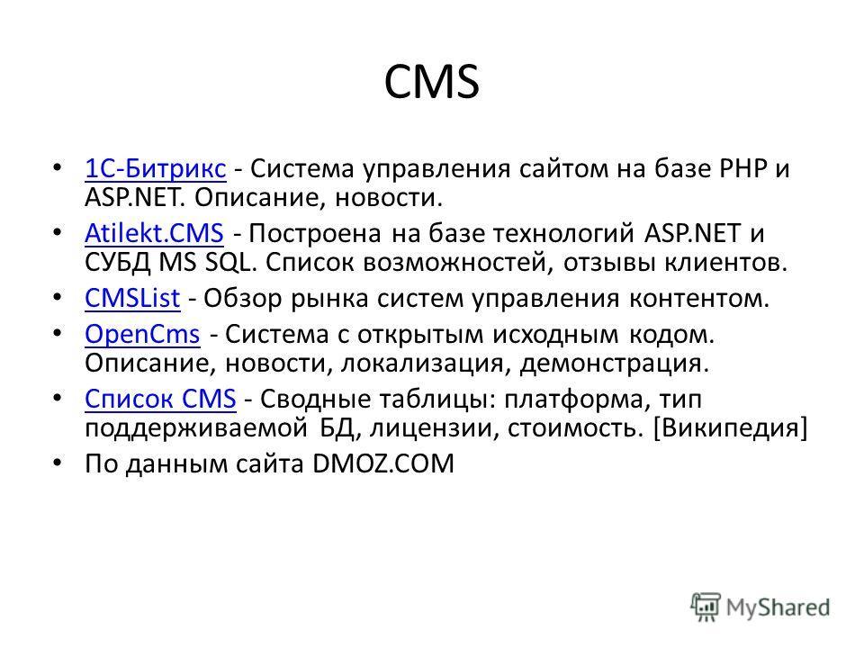 CMS 1С-Битрикс - Система управления сайтом на базе PHP и ASP.NET. Описание, новости. 1С-Битрикс Atilekt.CMS - Построена на базе технологий ASP.NET и СУБД MS SQL. Список возможностей, отзывы клиентов. Atilekt.CMS CMSList - Обзор рынка систем управлени