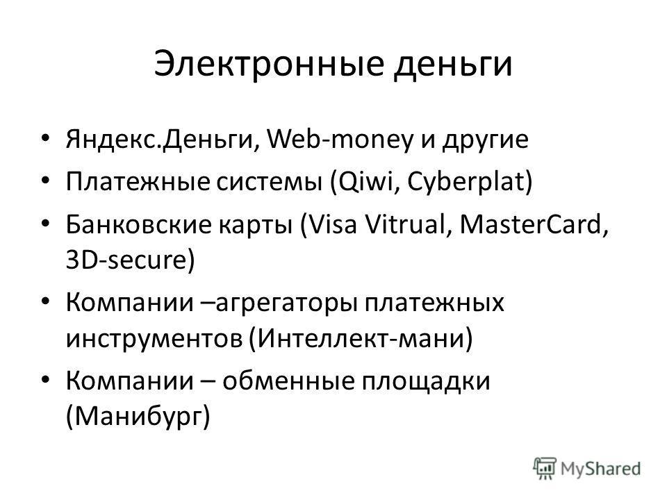 Электронные деньги Яндекс.Деньги, Web-money и другие Платежные системы (Qiwi, Cyberplat) Банковские карты (Visa Vitrual, MasterCard, 3D-secure) Компании –агрегаторы платежных инструментов (Интеллект-мани) Компании – обменные площадки (Манибург)