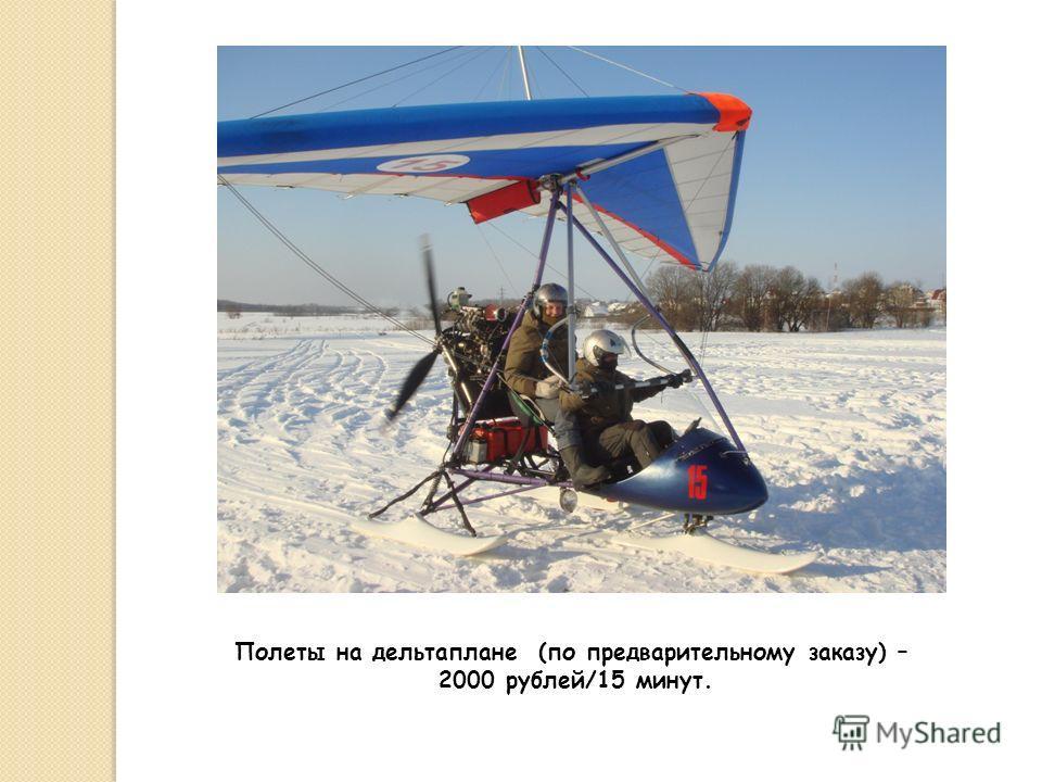 Полеты на дельтаплане (по предварительному заказу) – 2000 рублей/15 минут.