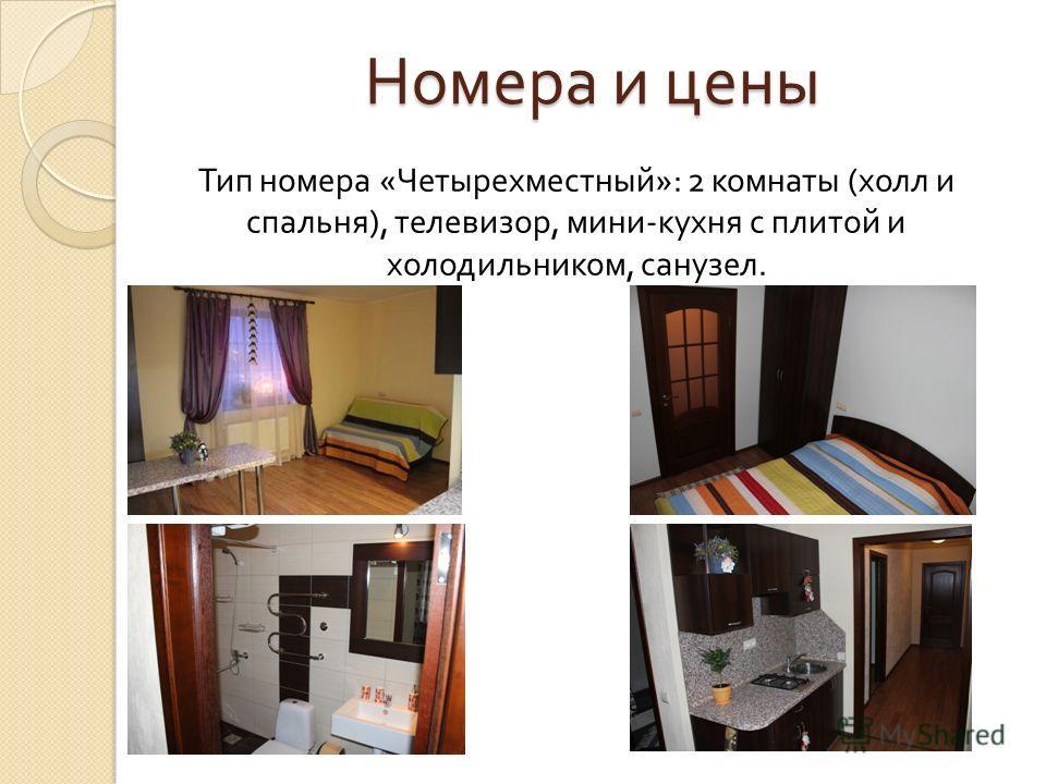 Номера и цены Тип номера « Четырехместный »: 2 комнаты ( холл и спальня ), телевизор, мини - кухня с плитой и холодильником, санузел.