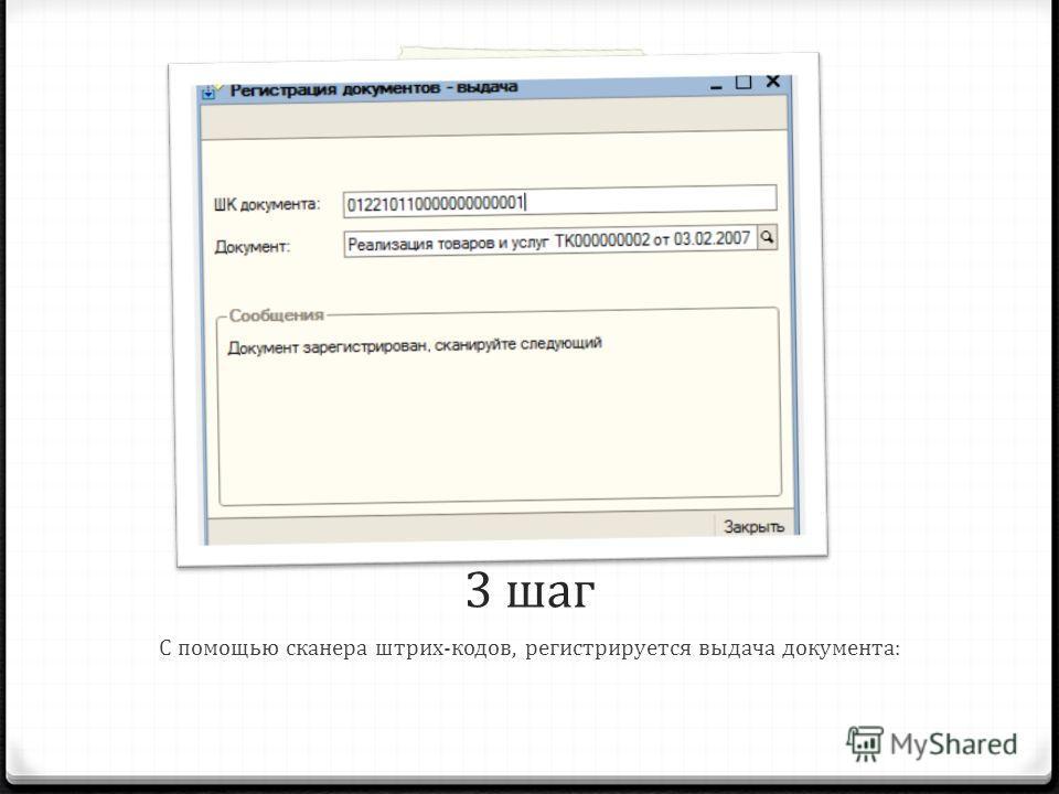 3 шаг С помощью сканера штрих - кодов, регистрируется выдача документа :