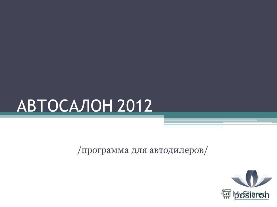 АВТОСАЛОН 2012 /программа для автодилеров/