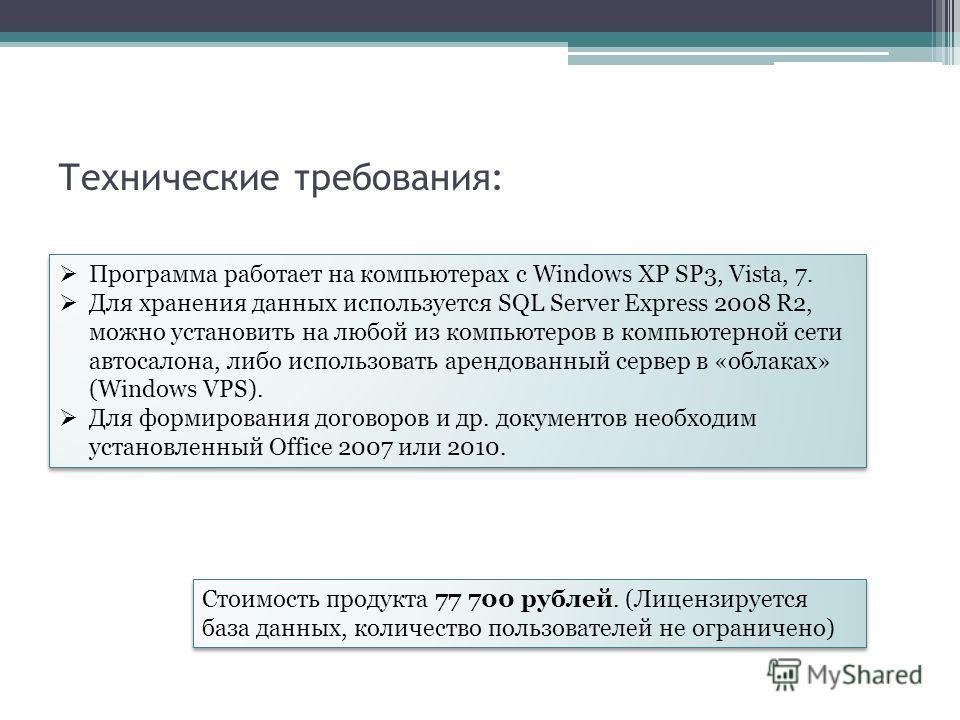 Технические требования: Стоимость продукта 77 700 рублей. (Лицензируется база данных, количество пользователей не ограничено) Программа работает на компьютерах с Windows XP SP3, Vista, 7. Для хранения данных используется SQL Server Express 2008 R2, м