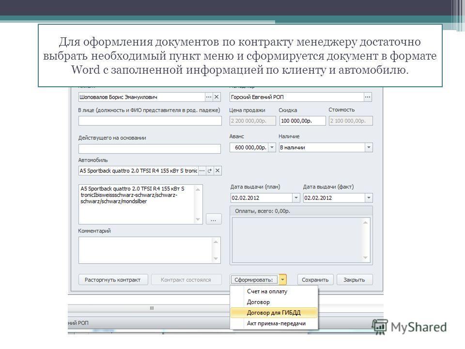 Для оформления документов по контракту менеджеру достаточно выбрать необходимый пункт меню и сформируется документ в формате Word с заполненной информацией по клиенту и автомобилю.