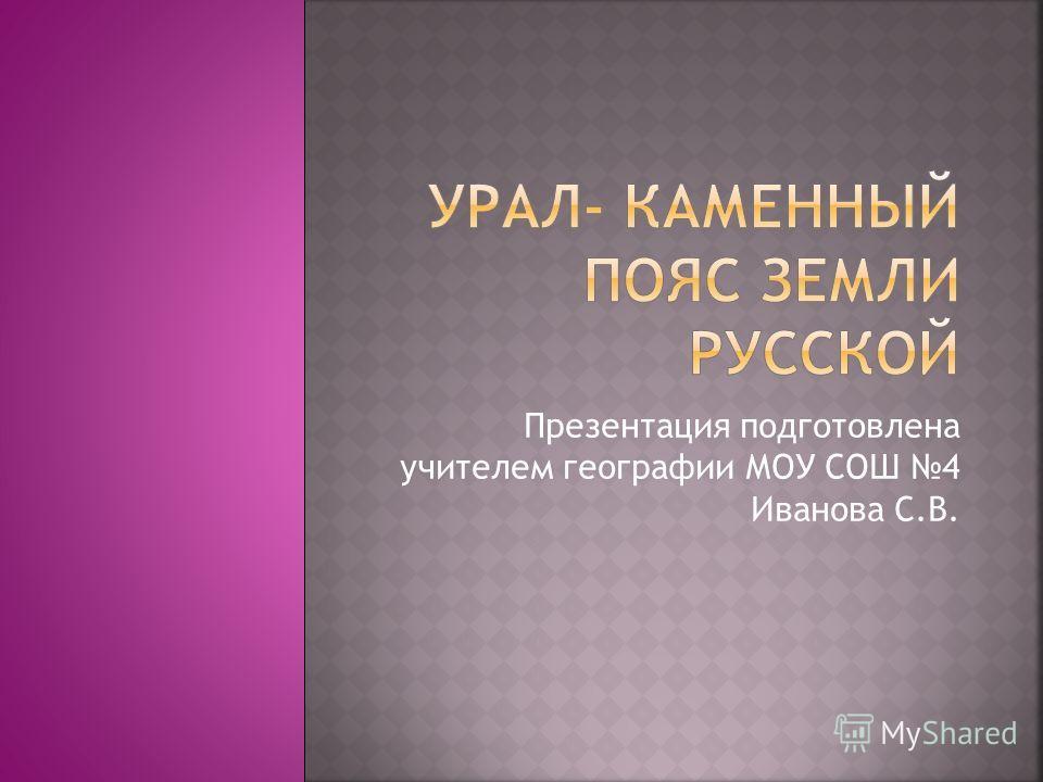 Презентация подготовлена учителем географии МОУ СОШ 4 Иванова С.В.