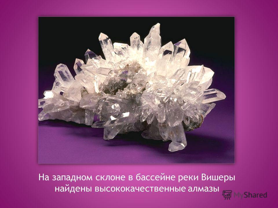 На западном склоне в бассейне реки Вишеры найдены высококачественные алмазы