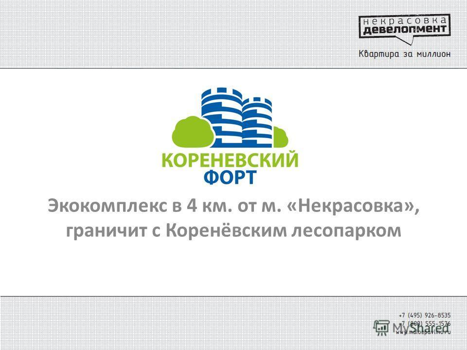 Экокомплекс в 4 км. от м. «Некрасовка», граничит с Коренёвским лесопарком