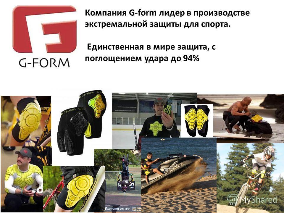Компания G-form лидер в производстве экстремальной защиты для спорта. Единственная в мире защита, с поглощением удара до 94%